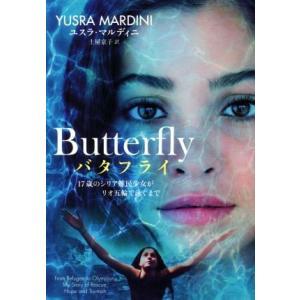 バタフライ 17歳のシリア難民少女がリオ五輪で泳ぐまで/ユスラ・マルディニ(著者)
