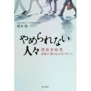 やめられない人々 性依存症者、最後の「駆け込み寺」リポート/榎本稔(著者)