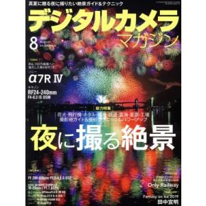 デジタルカメラマガジン(2019年8月号) 月刊誌/インプレス(その他)