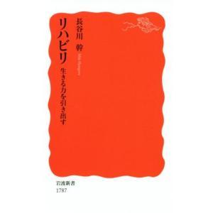 リハビリ 生きる力を引き出す 岩波新書1787/長谷川幹(著者)|bookoffonline