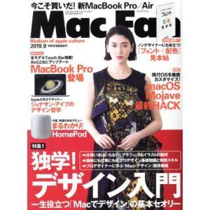 Mac Fan(2019年9月号) 月刊誌/マイナビ出版(その他)