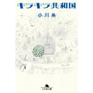 キラキラ共和国 幻冬舎文庫/小川糸(著者)