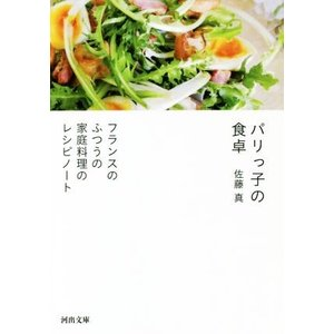 パリっ子の食卓 フランスのふつうの家庭料理のレシピノート 河出文庫/佐藤真(著者)