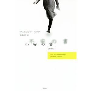 不安の書 増補版/フェルナンド・ペソア(著者),高橋都彦(訳者)
