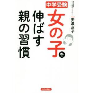 女の子を伸ばす親の習慣 中学受験/安浪京子(著者)