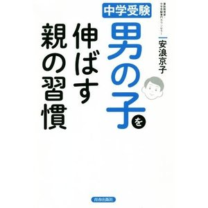 男の子を伸ばす親の習慣 中学受験/安浪京子(著者)