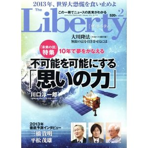 The Liberty(2 February 2013 No.216) 月刊誌/幸福の科学出版(その他)|bookoffonline