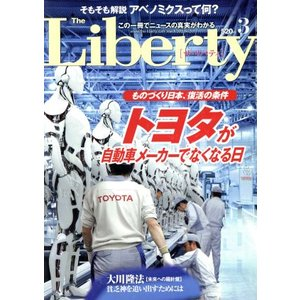 The Liberty(3 March 2013 No.217) 月刊誌/幸福の科学出版(その他)|bookoffonline