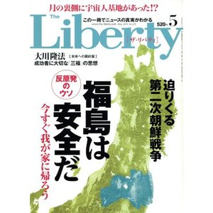 The Liberty(5 May 2013 No.219) 月刊誌/幸福の科学出版(その他)|bookoffonline