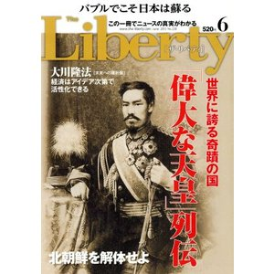 The Liberty(6 June 2013 No.220) 月刊誌/幸福の科学出版(その他)|bookoffonline
