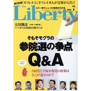 The Liberty(7 July 2013 No.221) 月刊誌/幸福の科学出版(その他)|bookoffonline