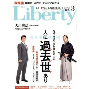 The Liberty(3 March 2014 No.229) 月刊誌/幸福の科学出版(その他)|bookoffonline
