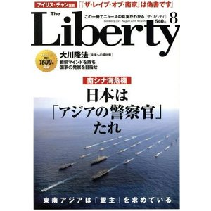 The Liberty(8 August 2014 No.234) 月刊誌/幸福の科学出版(その他)|bookoffonline