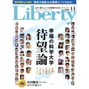 The Liberty(11 November 2014 No.237) 月刊誌/幸福の科学出版(その他)|bookoffonline