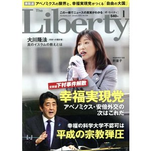 The Liberty(1 January 2015 No.239) 月刊誌/幸福の科学出版(その他)|bookoffonline