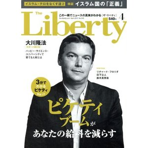 The Liberty(4 April 2015 No.242) 月刊誌/幸福の科学出版(その他)|bookoffonline