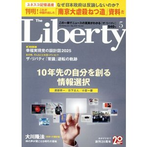 The Liberty(5 May 2015 No.243) 月刊誌/幸福の科学出版(その他)|bookoffonline