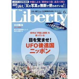 The Liberty(6 June 2015 No.244) 月刊誌/幸福の科学出版(その他)|bookoffonline
