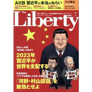 The Liberty(7 July 2015 No.245) 月刊誌/幸福の科学出版(その他)|bookoffonline
