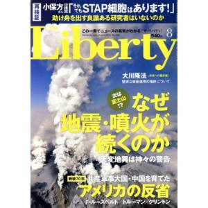 The Liberty(8 August 2015 No.246) 月刊誌/幸福の科学出版(その他)|bookoffonline