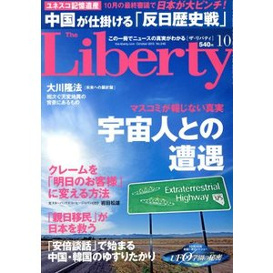 The Liberty(10 October 2015 No.248) 月刊誌/幸福の科学出版(その他)|bookoffonline