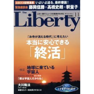 The Liberty(11 November 2015 No.249) 月刊誌/幸福の科学出版(その他)|bookoffonline