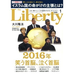The Liberty(1 January 2016 No.251) 月刊誌/幸福の科学出版(その他)|bookoffonline