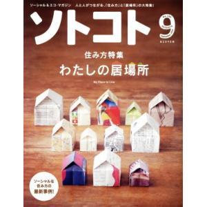 ソトコト(9 September 2015 No.195) 月刊誌/木楽舎 bookoffonline