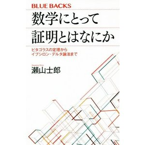 数学にとって証明とはなにか ピタゴラスの定理からイプシロン・デルタ論法まで ブルーバックス/瀬山士郎...