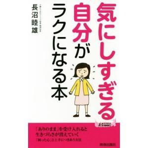 気にしすぎる自分がラクになる本 青春新書PLAY BOOKS/長沼睦雄(著者)