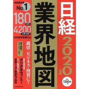 日経業界地図(2020年版)/日本経済新聞社(編者)