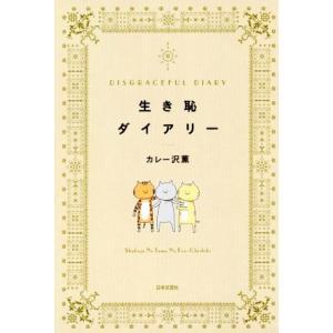 生き恥ダイアリー/カレー沢薫(著者)|bookoffonline