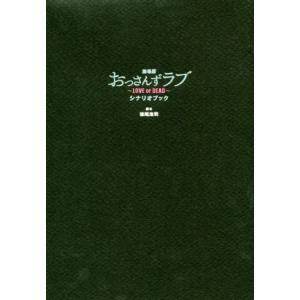 劇場版おっさんずラブ〜LOVE or DEAD〜シナリオブック/徳尾浩司(著者)