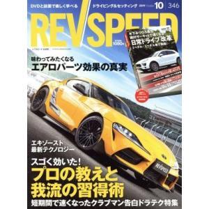 REV SPEED(346 2019年10月号) 月刊誌/三栄書房(その他)|bookoffonline