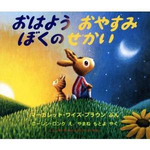 おはようおやすみぼくのせかい 児童図書館・絵本の部屋/マーガレット・ワイズ・ブラウン(著者),やまねもとよ(訳者),ローレン・ロング(その他)|bookoffonline