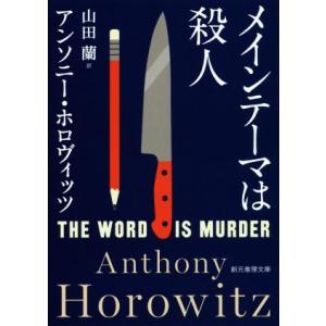 メインテーマは殺人 創元推理文庫/アンソニー・ホロヴィッツ(著者),山田蘭(訳者)