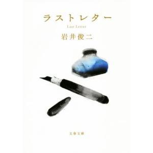 ラストレター 文春文庫/岩井俊二(著者)