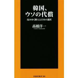 韓国、ウソの代償 沈みゆく隣人と日本の選択 扶桑社新書/高橋洋一(著者)