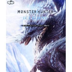 モンスターハンターワールド:アイスボーン攻略ガイド/電撃ゲーム書籍編集部(編者)