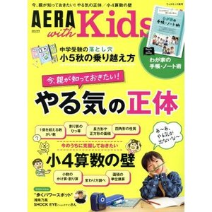 AERA with Kids(2019 秋号) 季刊誌/朝日新聞出版|bookoffonline