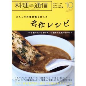 料理通信 2019年 10 月号 [雑誌]の商品画像|ナビ