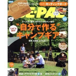 BE‐PAL(10 OCTOBER 2019) 月刊誌/小学館|bookoffonline