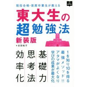 東大生の超勉強法 新装版 NEW HAND BOOK/吉田裕子(著者),?出版社(編者)