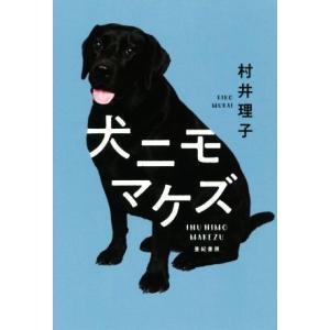 犬ニモマケズ/村井理子(著者)