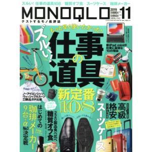 MONOQLO(2019年11月号) 月刊誌/晋遊舎(その他)|bookoffonline