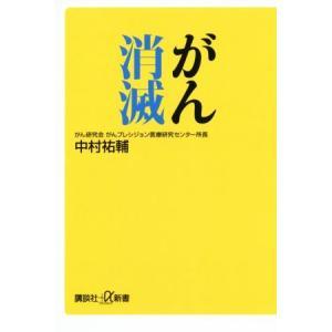 がん消滅 講談社+α新書/中村祐輔(著者)
