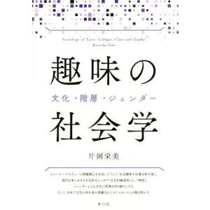 趣味の社会学 文化・階層・ジェンダー/片岡栄美(著者)