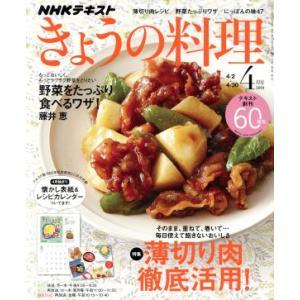 NHK きょうの料理(4月号 2018) 月刊誌/NHK出版(その他) bookoffonline