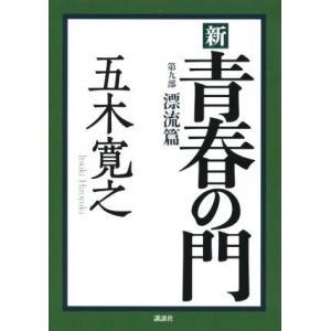 新 青春の門 第九部 漂流篇/五木寛之(著者)|bookoffonline