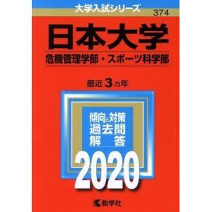 日本大学(危機管理学部・スポーツ科学部)(2020年版) 大学入試シリーズ/世界思想社(編者)